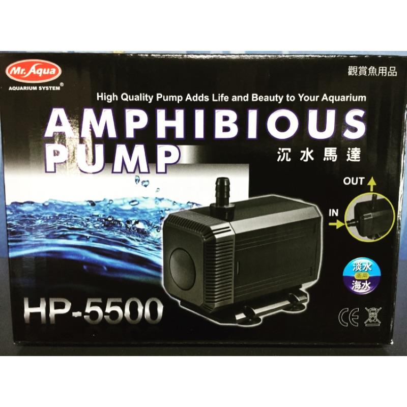 Mr Aqua 水族先生水陸兩用馬達( 品)HP 3500 HP 5500 HP 7500