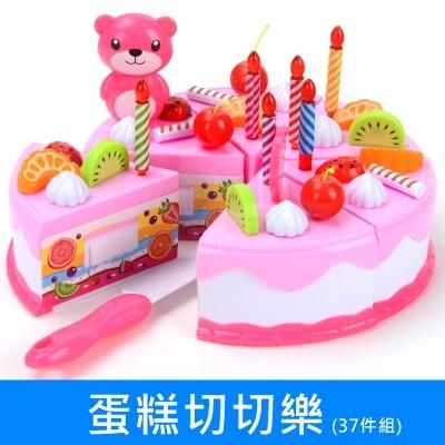 兒童蛋糕玩具模型蛋糕模型玩具親子互動益智遊戲做飯玩具套裝玩具廚房學習玩具辦家家酒