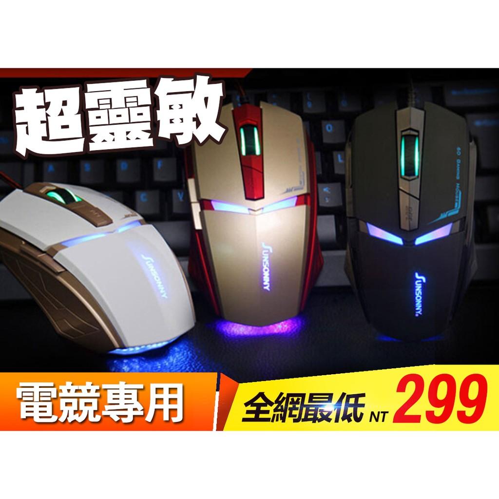 鋼鐵人電競 有線鼠標USB 電腦筆記本LOL 發光遊戲大鼠標CF