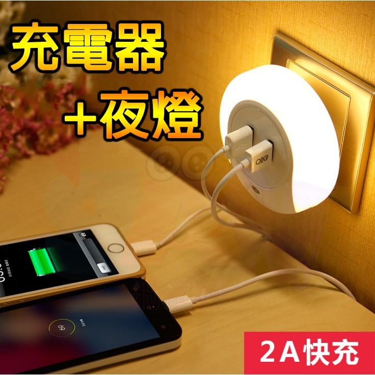 雙USB 光控感應LED 小夜燈~ 燈日光燈泡燈管USB 充電燈床頭燈檯燈露營燈 燈寶可夢