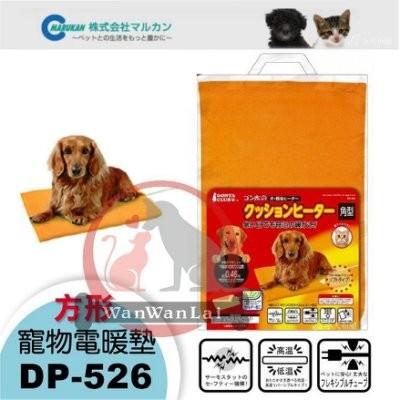 旺旺來~ ~ Marukan 寵物保暖電毯DP 526 方型電暖墊附墊套