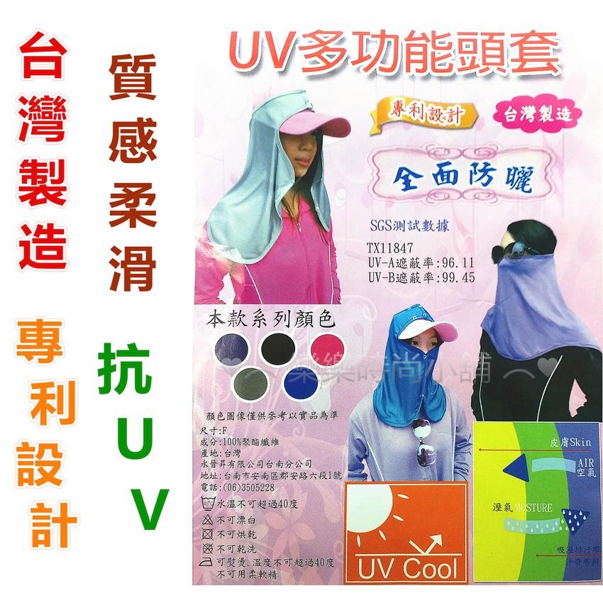 ~︵樂樂 小舖︵~~ ~專利 多 抗UV 頭套戶外防曬共6 色