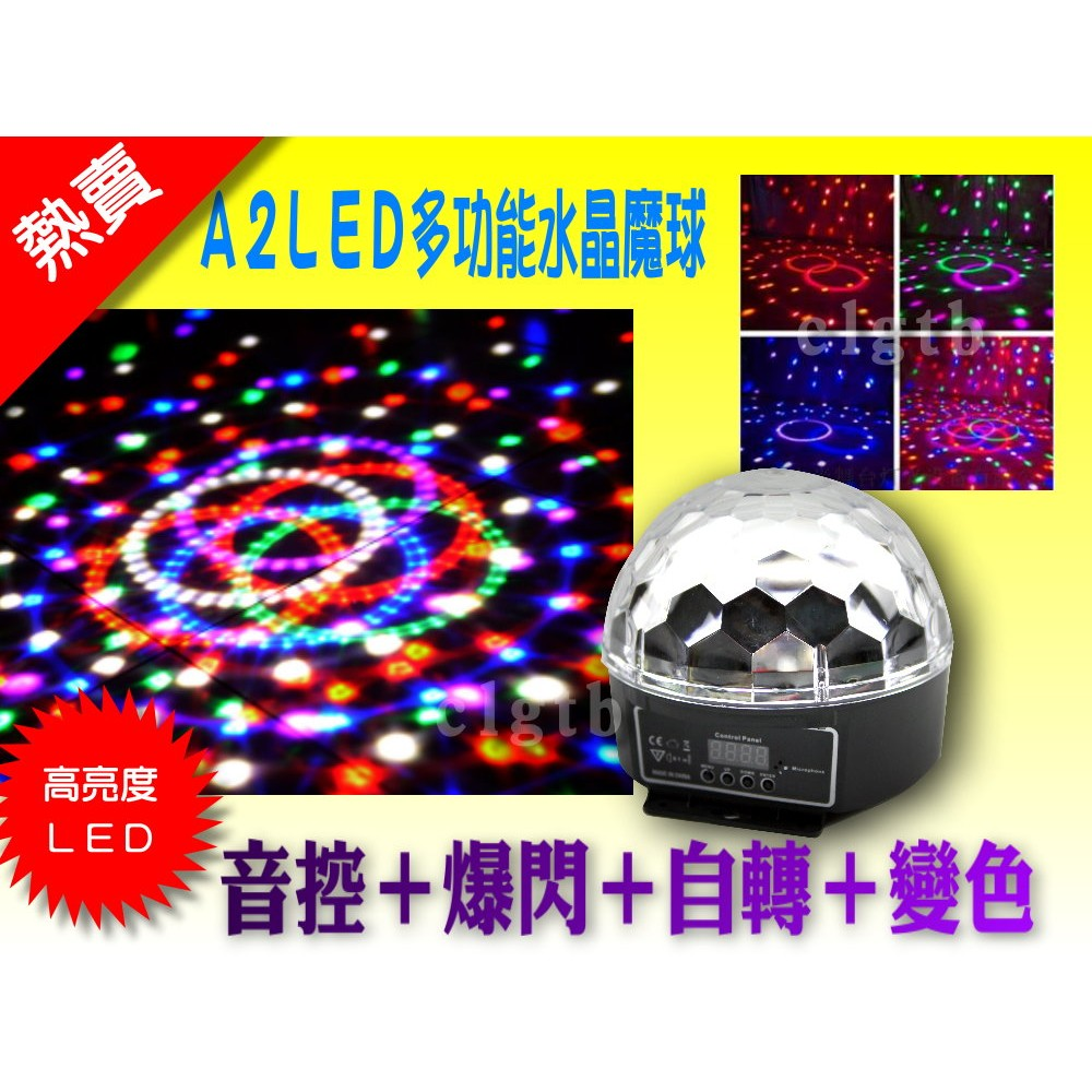 28 度光A2 音控爆閃自轉變色LED 水晶魔球激光燈雷射燈泡泡機煙霧機舞台燈光KTV 夜