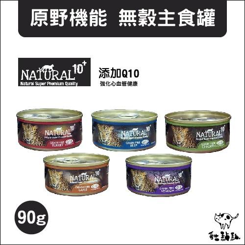 :貓點點寵舖:原野機能NATURAL 10 〔五種口味,90g 〕1070 元-一箱24