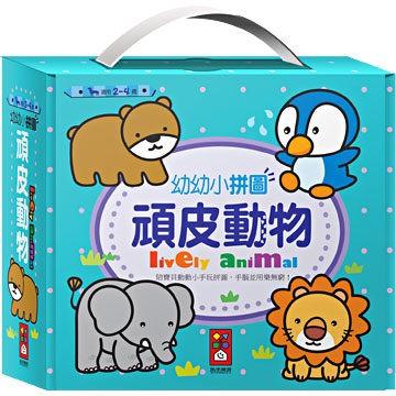 頑皮動物幼幼小拼圖圖形與輪廓認知成就感是 的 動物拼圖遊戲幼兒玩具lively anilm