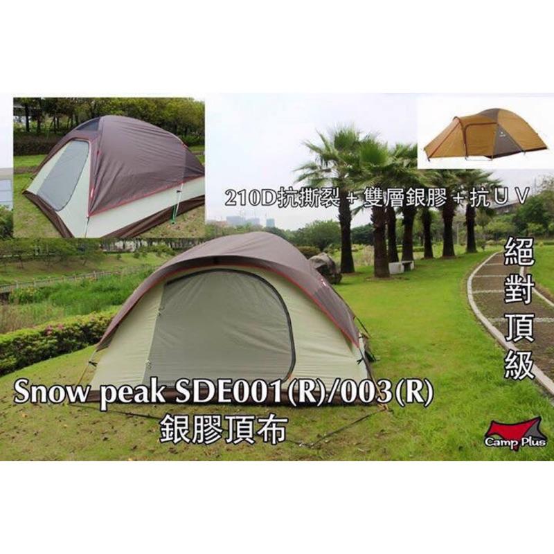 品名:C Plus SnowPeak SDE 003 R 銀膠頂布內帳置物網網