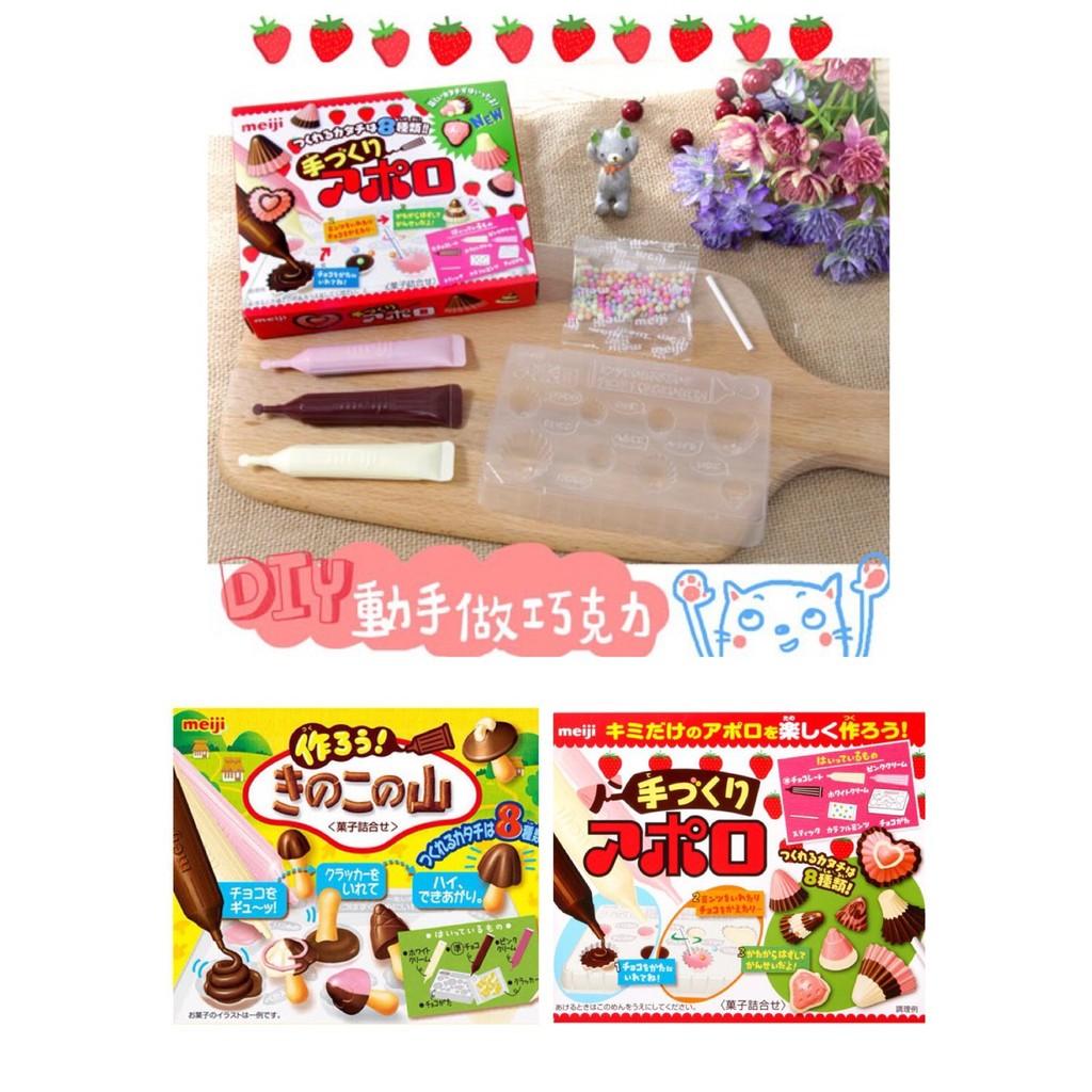 零食~ ~明治DIY 動手做巧克力蘑菇雨傘10 16 追加到貨