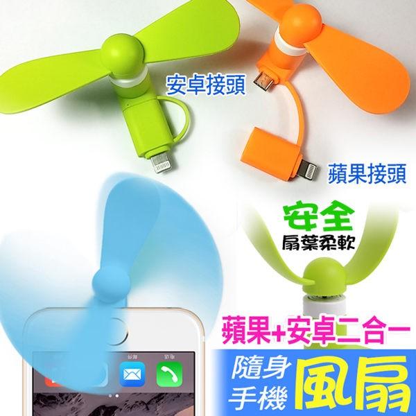手機隨身風扇蘋果安卓二合ㄧ竹蜻蜓迷你風扇超靜音掌上風扇電風扇輕巧小風扇iP6S 5 6