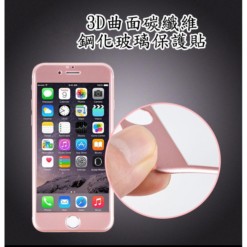 iphone7 plus iPhone6s 滿版3D 碳纖維玻璃保護貼iPhone6plu