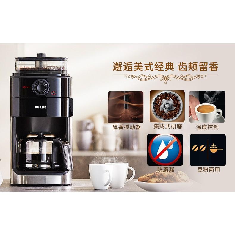 ~友情價!有問有價~100 飛利浦PHILIPS 全自動2 美式咖啡機HD7761