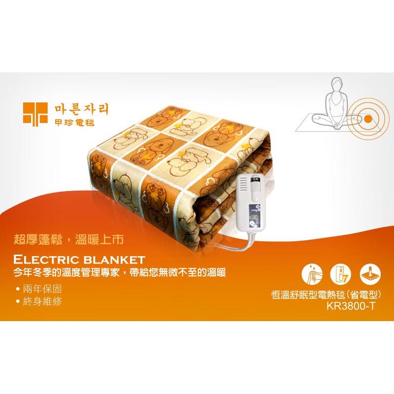 ~愛露客i C er ~ 貨韓國甲珍單人恆溫舒眠電熱毯KR3800