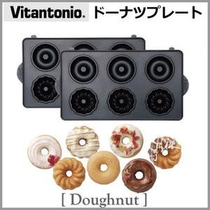Vitantonio 鬆餅機烤盤甜甜圈法蘭奇甜甜圈多拿滋Doughnut