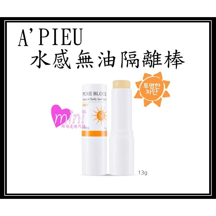 A PIEU 隔離紫外線高細數水感無油清爽隔離棒透明不黏膩13g