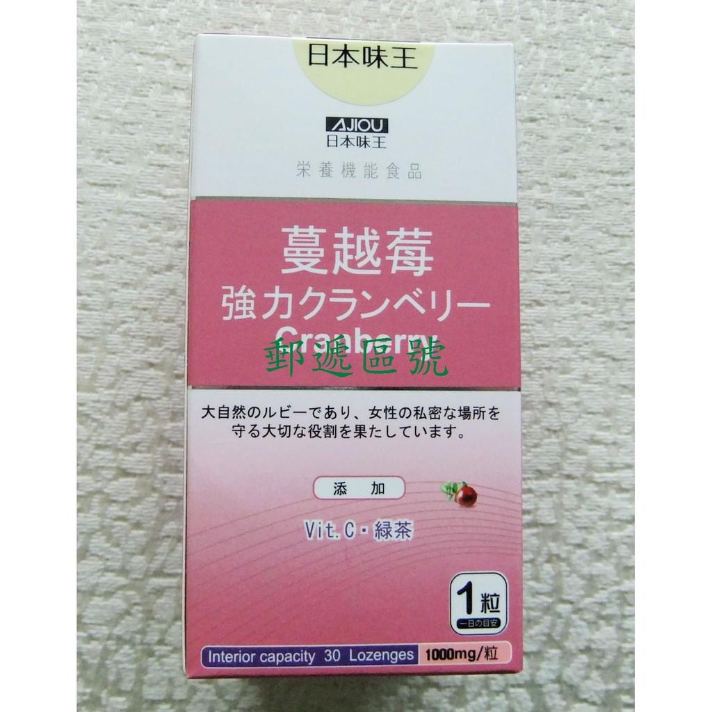 郵遞區號 味王強效蔓越莓錠 UDR 濃密膠原蛋白粉Wedar 薇達水解膠原蛋白綜合消化酵素