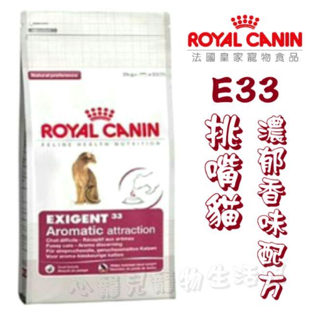 ~心寵兒寵物 館~ROYAL CANIN 法國皇家貓糧E33 挑嘴貓濃郁香味配方
