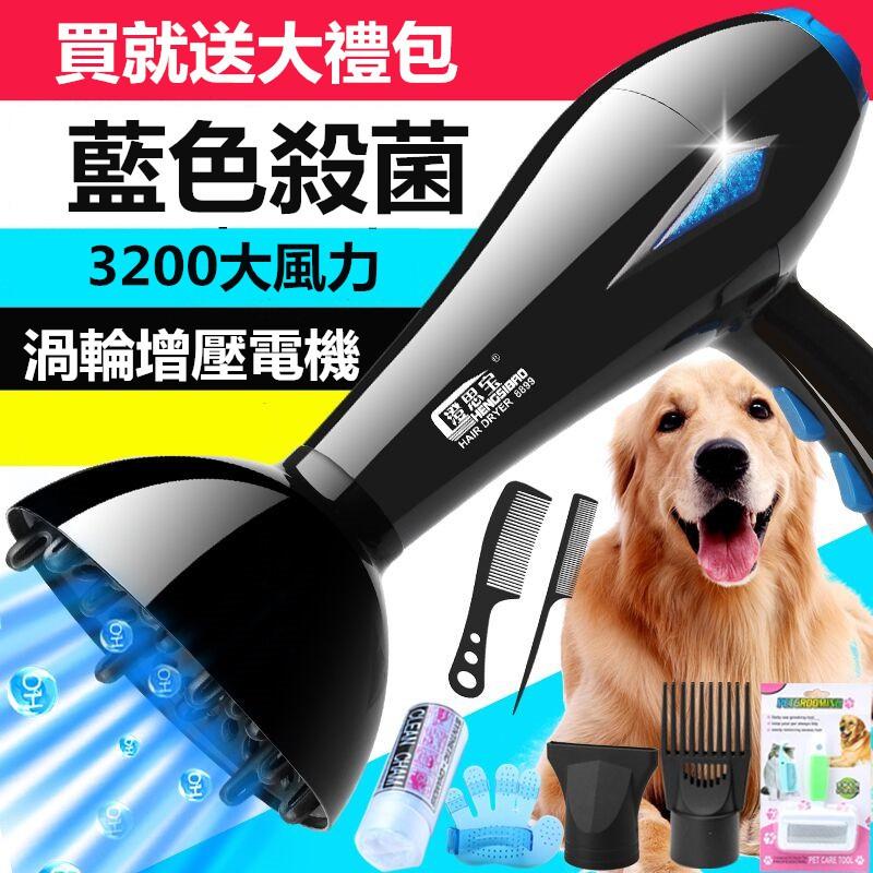 寵物吹風機大功率靜音狗狗電吹風金毛泰迪貓咪大型犬吹水機 品