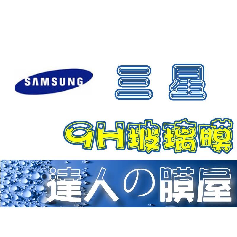 9H 高清玻璃貼前膜三星samsung GALAXY Tab J 7 0 平板鋼化膜玻璃膜