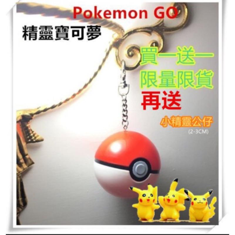 精靈寶可夢精靈球鑰匙圈精靈球吊飾神奇寶貝Pokemon 寵物神奇寶貝球精靈球玩具模型球寵物