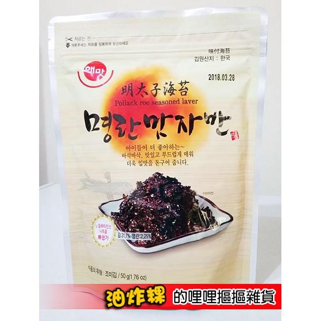 油炸粿HAEMATT 京畿道明太子海苔酥50g