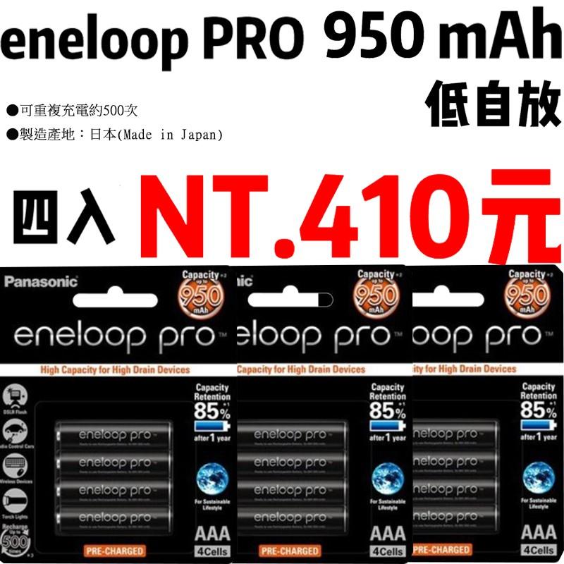 黑鑽款 Panasonic eneloop PRO 國際牌低自放4 號充電電池四入 製95