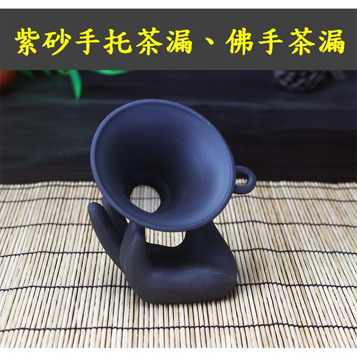 紫砂茶濾陶瓷茶道茶漏功夫茶道 茶具過濾網茶托漏斗