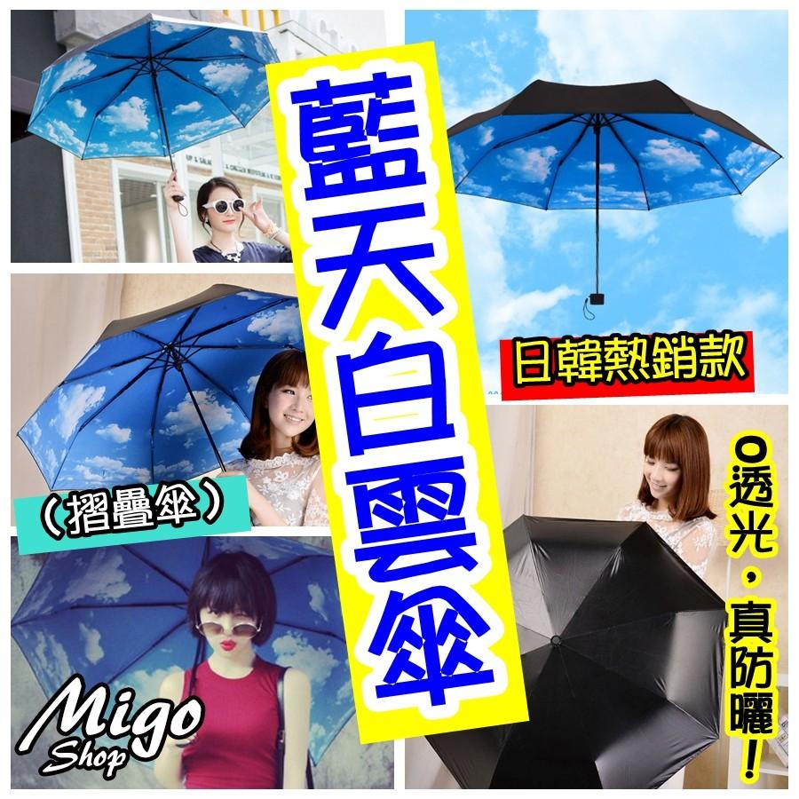 ~日韓 款小紅豆勇之助傘(藍天白雲折疊傘)~黑膠藍天白雲傘 折疊傘勇之助雨傘小紅豆雨傘藍天