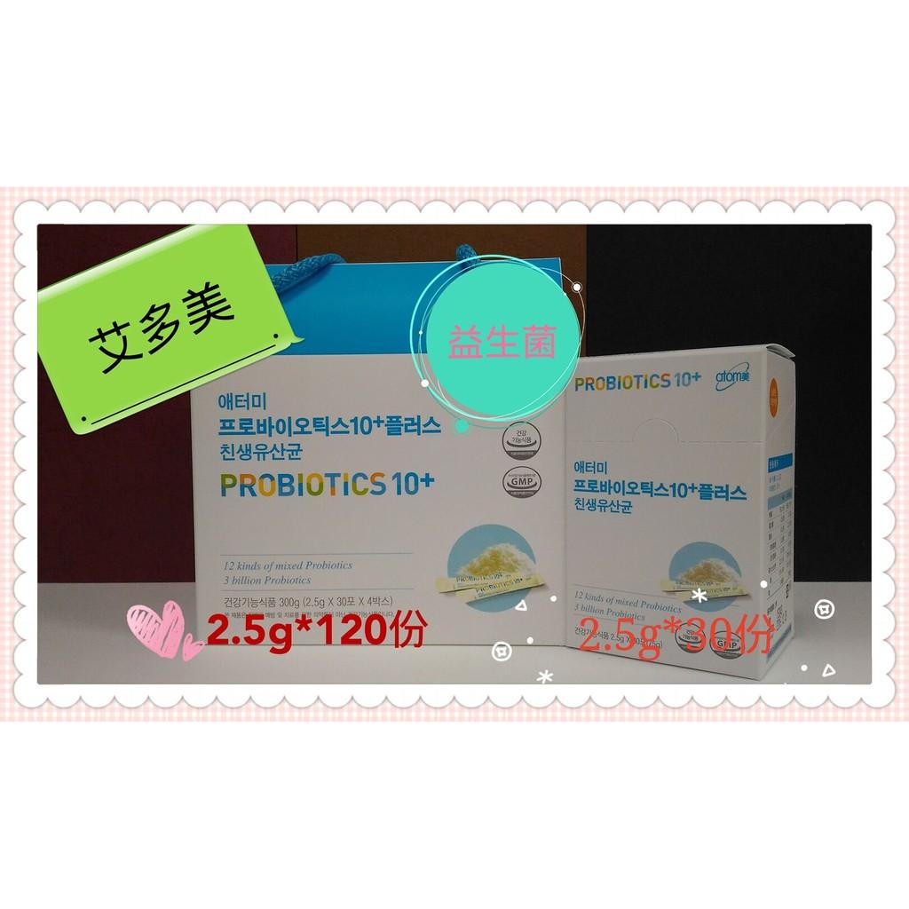 艾多美atomy atom 美益生菌益生菌Probiotics10 小盒裝