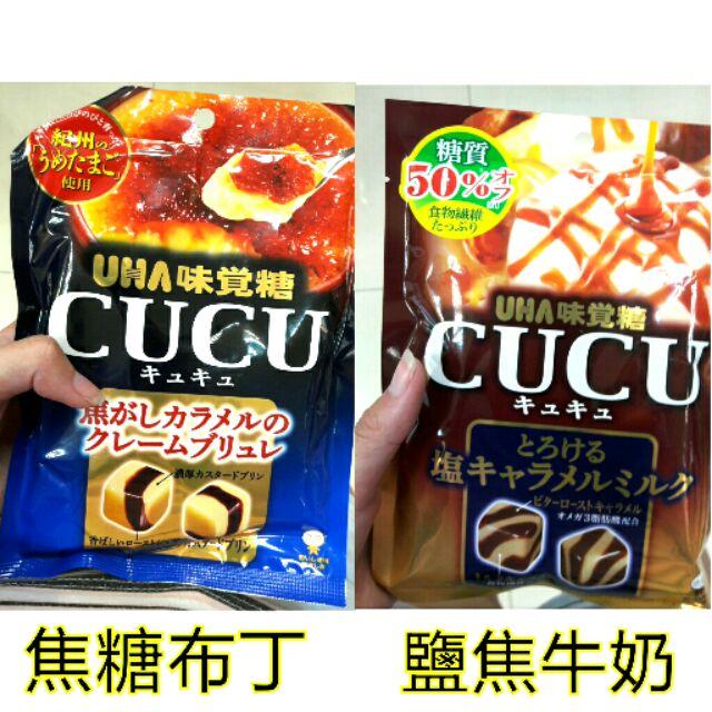 ~ ~ ✈味覺CUCU 焦糖布丁糖鹽焦牛奶糖超好吃數量有限 為止