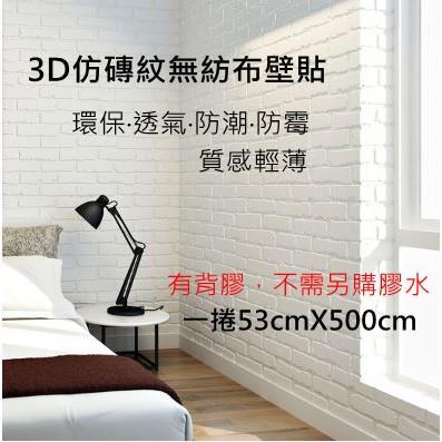 3D 仿磚紋無紡布透氣環保壁貼