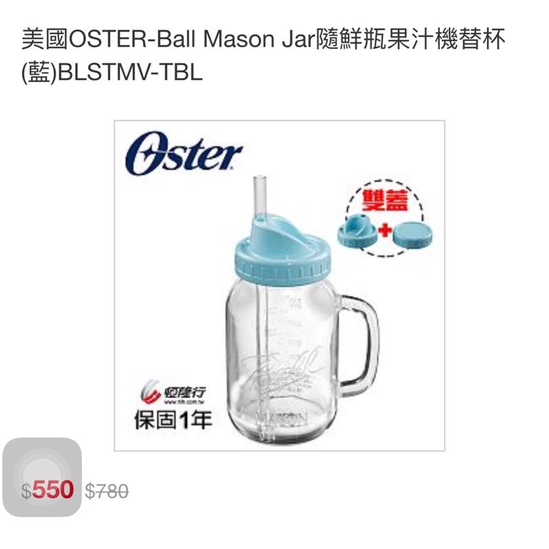 [巷仔口雜貨店]OSTER Ball Mason Jar 隨身杯藍