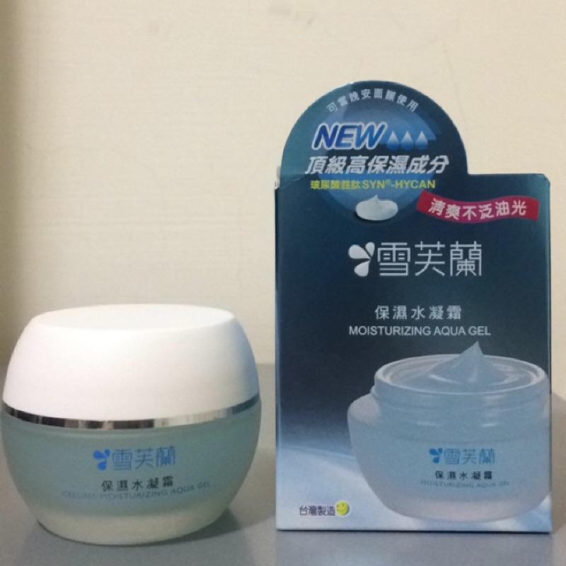 雪芙蘭保濕水凝霜50g 追求清爽無油感受,中油性膚質