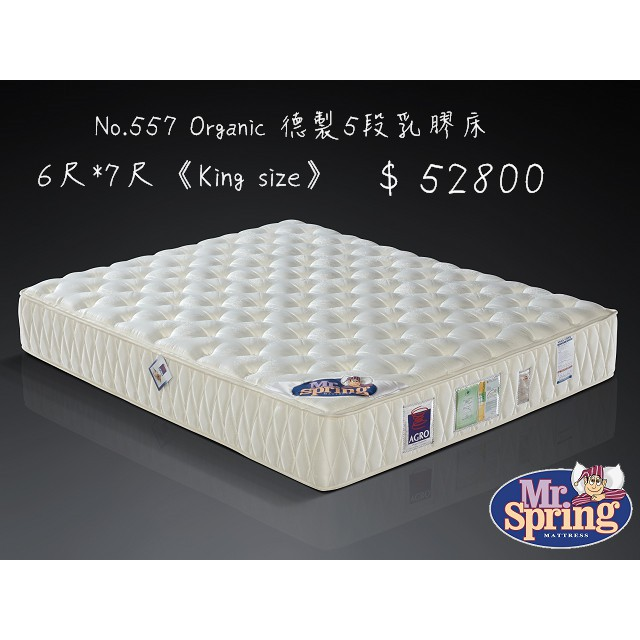 No.557 Organic 德製5段乳膠床 ✔️6尺*7尺《King size》