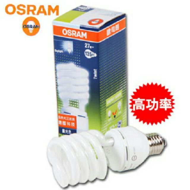 大廠牌歐斯朗OSRAM 27W 省電螺旋燈泡(黃光白光)可混搭 製T3 E27 燈頭