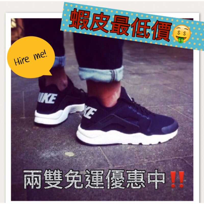 【 】NIKE 黑武士Air Huarache 華萊士 NIKE 鞋情侶款「超輕量」休閒鞋