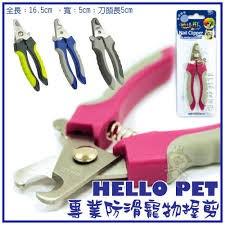 ○~╮新竹樂比特╭~○HELLO PET 犬貓狗兔不鏽鋼安全握式平剪寵物指甲剪NHP122