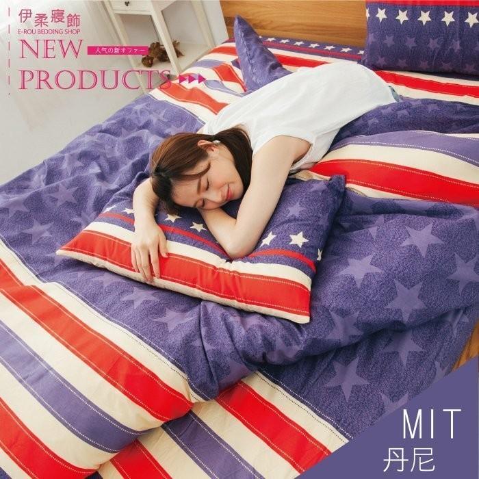 丹尼春夏 MIT 國民新品.100 精梳棉.雙人床包被套四件組.甜美 .再享超取免 ~伊柔
