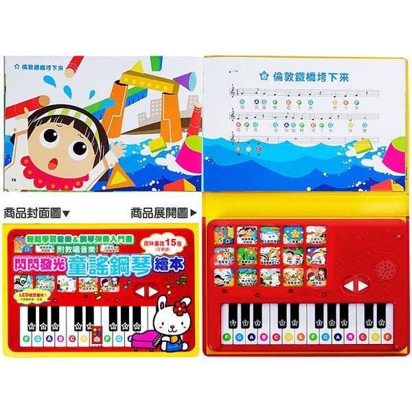 閃閃發光童謠鋼琴繪本風車圖書童謠兒歌幼兒童書兒童音樂書幼兒音樂書有聲書鋼琴有聲書大象春神來