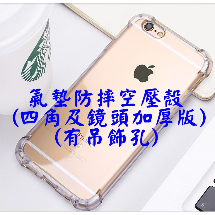 iPhone 7 6 6s i7 i6 i6s plus 6s i6s 掛繩防摔空壓空壓殼