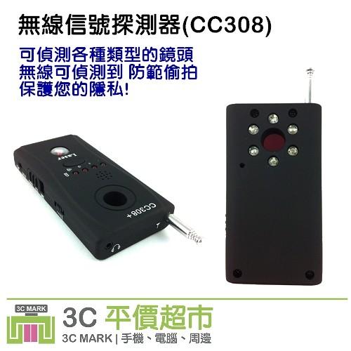 3C 超市無線信號探測器CC308 偵測器反偷拍偵測器防針孔防偷拍無線反偷拍反偷聽偵測鏡頭