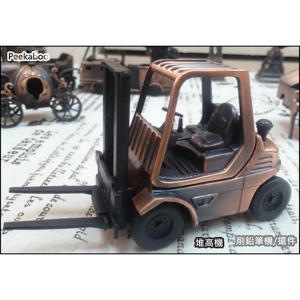 ~皮卡布~ 削鉛筆機隨身迷你削筆機合金擺飾模型工程車復古馬車堆高機雲梯車挖土機怪手偉士牌古