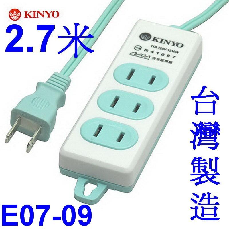 小港3C ~一年保~KINYO E07 09 E0709 超級安全延長線9 呎~2 7 米