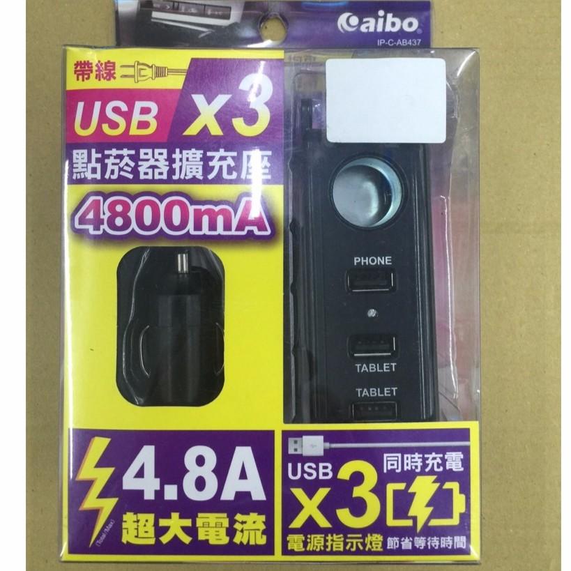 aibo AB437 車用帶線點煙器擴充座USB 車充3 埠USB 點煙孔1M 延長線