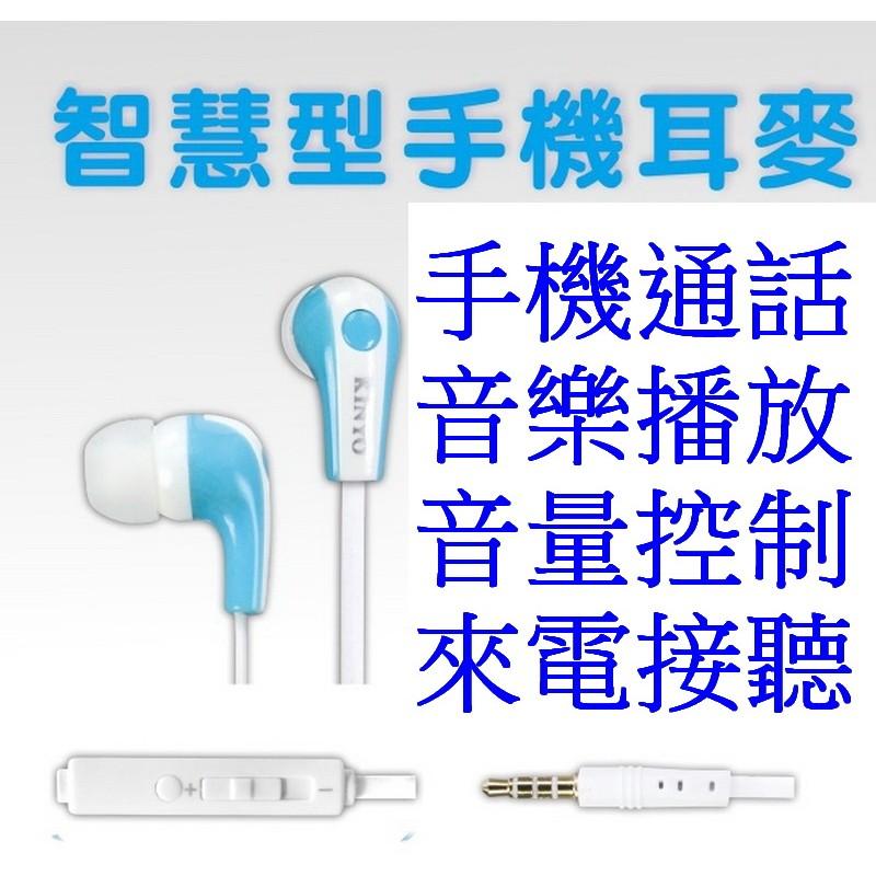 小港3C ~一年保~KINYO IPEM 72 IPEM72 智慧型手機用耳機麥克風藍~線
