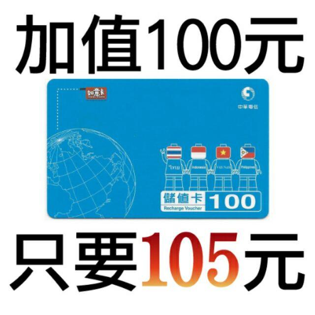 儲值【中華電信如意卡100 元】預付卡線上儲值 出貨儲值卡補充卡380 150 360 3