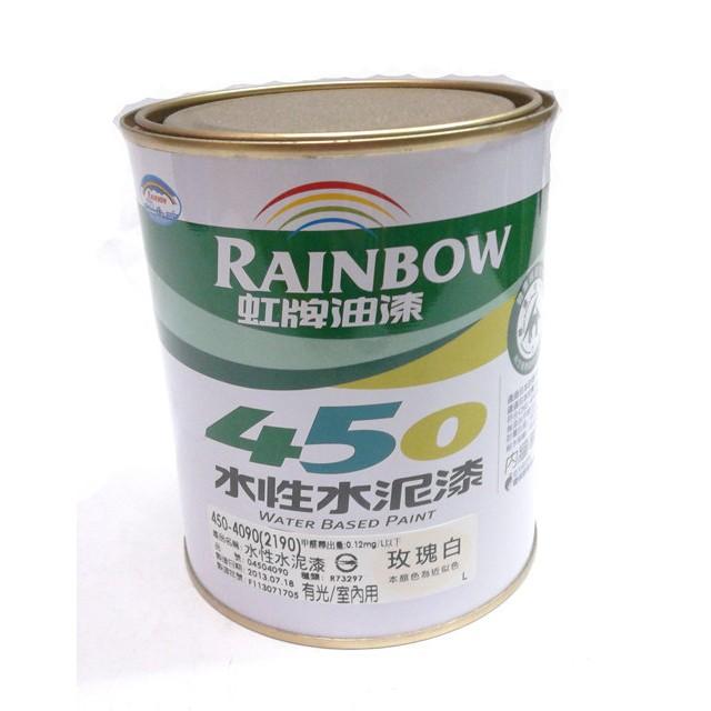 ~綠海 ~玫瑰白450 4090 虹牌水性水泥漆水泥漆1 公升A0400793