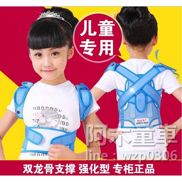 正品背背佳矯正帶糾正脊柱學生兒童防駝背矯姿帶小孩男女駝背矯正器
