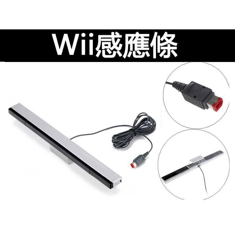 WII 感應條Wii 有線紅外線光學接收器感應棒wii 感應器接收器感應條有線接收器