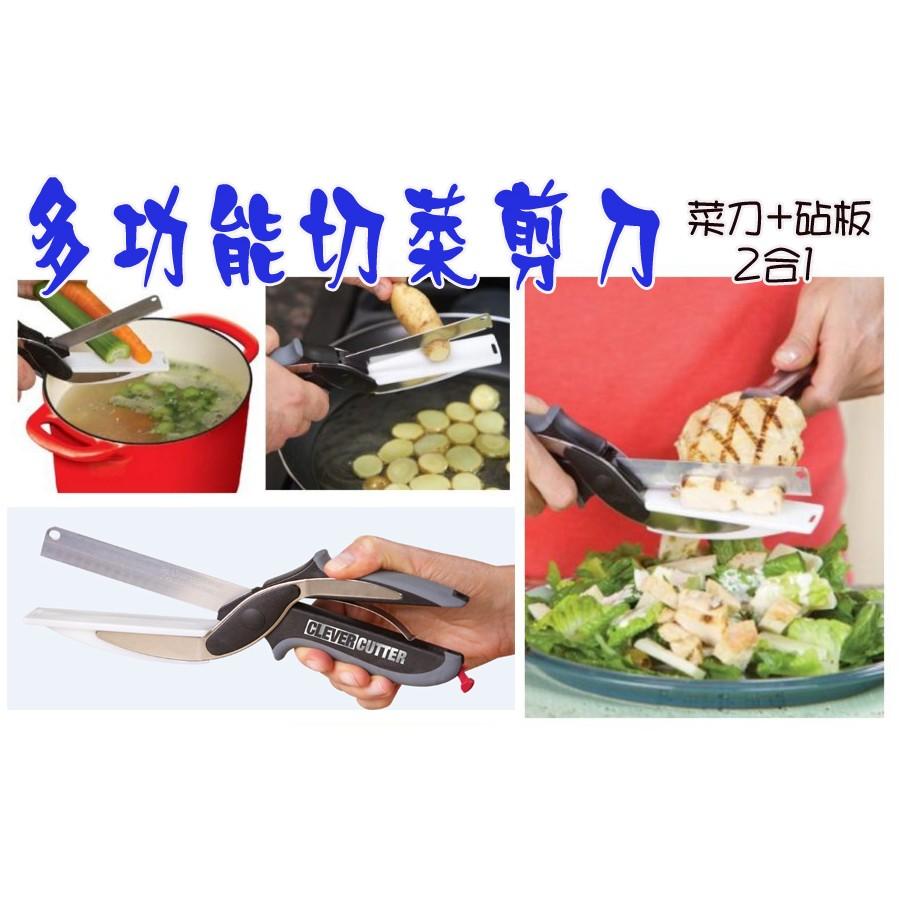 ~童話世界~食物菜刀食物剪刀不銹鋼蔬菜剪嬰兒剪刀切菜刀便攜式多 廚房菜刀砧板二合一