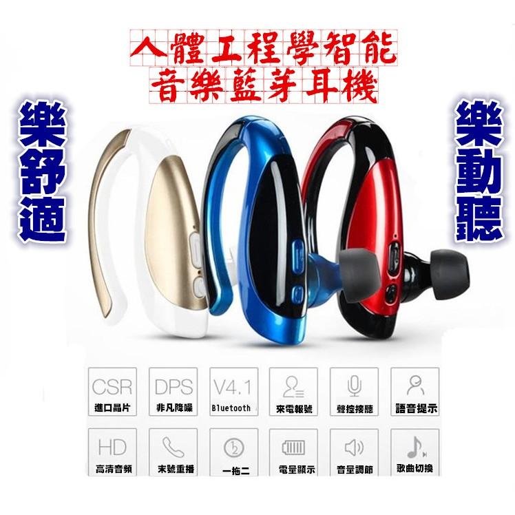 ~  快把握~無線藍芽耳機無線藍牙耳機商務型藍芽音樂 藍芽耳機音樂耳機藍芽4 1 耳掛式