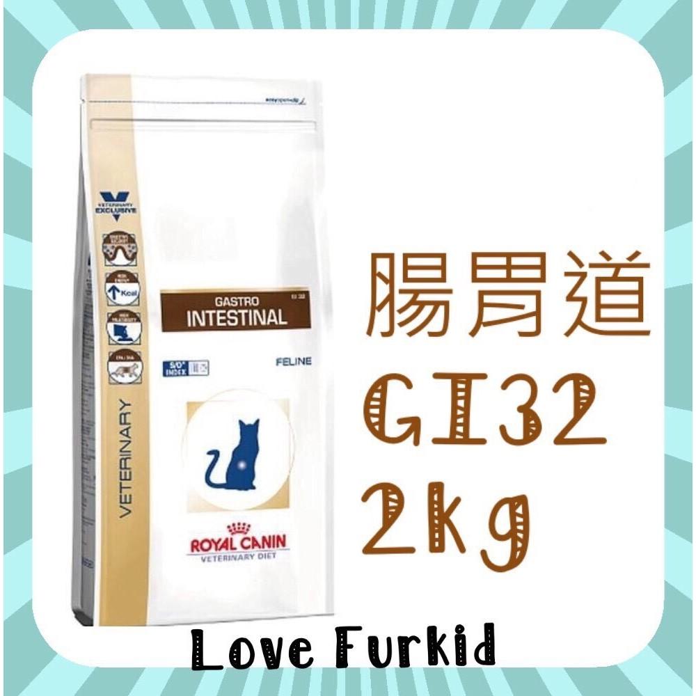 ~◆Love Furkid ◆皇家腸胃道系列GI32 2kg 限超取